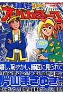 打姫オバカミーコ 5 近代麻雀コミックス