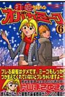 打姫オバカミーコ 6 近代麻雀コミックス