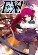 EX! 6 GA文庫