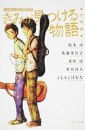 きみが見つける物語 十代のための新名作 友情編 角川文庫