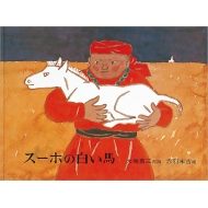 スーホの白い馬 モンゴル民話 日本傑作絵本シリーズ