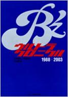 B'zウルトラクロニクル1988‐2003