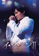 素顔のイ・ソジン II 2008来日ファンミーティング