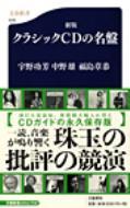 新版 クラシックCDの名盤 文春新書