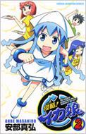 安部真弘/侵略!イカ娘: 2: 少年チャンピオンコミックス