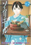 ソムリエール 7 ヤングジャンプ・コミックスBJ