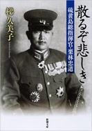 散るぞ悲しき 硫黄島総指揮官・栗林忠道 新潮文庫
