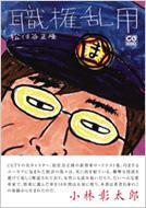 職権乱用 CG BOOKS