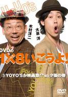 DVDの1×8いこうよ!3YOYO'Sが映画祭!?in夕張の巻