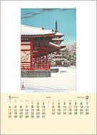 Calendar/川瀬巴水