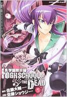 学園黙示録HIGHSCHOOL OF THE DEAD 5 角川コミックスドラゴンJR.