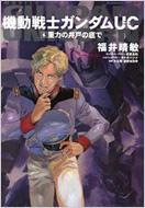 機動戦士ガンダムUC 6 重力の井戸の底で 角川コミックス・エース