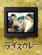 フジテレビ開局50周年記念: ライスカレー DVD-BOX