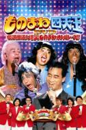 フジテレビ開局50周年記念: ものまね四天王 DVD-BOX