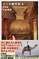 インド旅行記 4 写真編 幻冬舎文庫