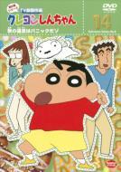 ローチケHMVクレヨンしんちゃん/クレヨンしんちゃん: Tv版傑作選: 第8期シリーズ: 14