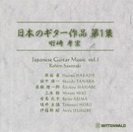 Japanese Guitar Works Vol.1: 哘崎孝宏