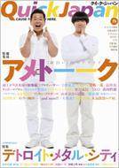 クイック・ジャパン 79