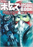 Magazine (Book)/装甲騎兵ボトムズ ペールゼン・ファイルズ Visual Book