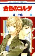 金色のコルダ 第11巻 花とゆめコミックス