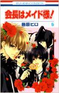 藤原ヒロ/会長はメイド様!: 6: 花とゆめコミックス