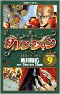 ダレン・シャン 9 少年サンデーコミックス