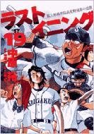 ラストイニング 私立彩珠学院高校野球部の逆襲 19 ビッグコミックス