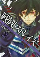 七海慎吾/戦國ストレイズ: 2: ガンガンウイングコミックス
