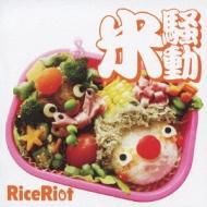 Rice Riot/米騒動