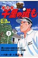 千里の道も 第三章 第20巻 ゴルフダイジェストコミックス