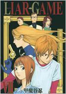 LIAR GAME 7 ヤングジャンプ・コミックス