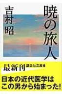 暁の旅人 講談社文庫