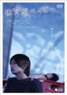 JUNON恋愛小説 体育館ベイビー