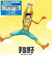 不想放手 (2nd Version)