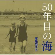 50年目の海