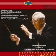 チャイコフスキー:『悲愴』、グラズノフ:交響曲第8番 朝比奈隆&新星日本交響楽団(2CD)