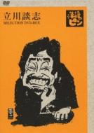 立川談志〜「落語のピン」セレクション〜DVD-BOX Vol.1