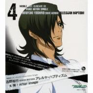 吉野裕行/After Image / 太陽: 機動戦士ガンダムoo: Voice Actor Singleシリーズ