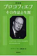 プロコフィエフ その作品と生涯