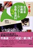 一音入魂!全日本吹奏楽コンクール名曲・名演50 Part2