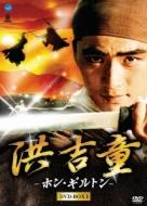 洪吉童 -ホン・ギルトン-DVD-BOX1