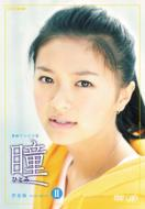 瞳 完全版 DVD-BOX II