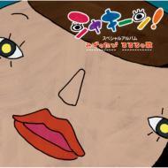 Childrens (子供向け)/シャキーン!: スペシャル アルバム みずのたび / るるるの歌(+dvd)