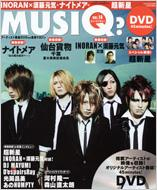 Musiq?: Vol.14: Gigs増刊
