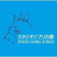 Studio Ghibli No Uta
