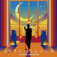スタンダーズ 3