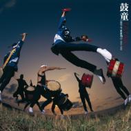 鼓童/TaTaKu  BEST OF KODO II 1994-1999