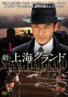 新・上海グランド DVDBOX I