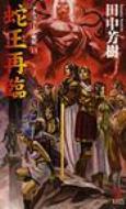 蛇王再臨 アルスラーン戦記 13 カッパ・ノベルス