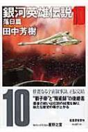 銀河英雄伝説 10 回天篇 創元SF文庫